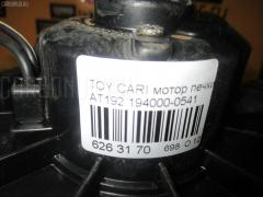 Мотор печки Toyota Carina AT192 Фото 3