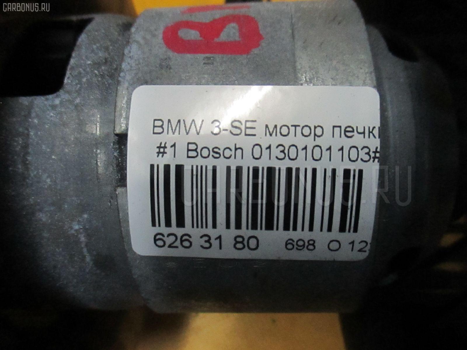 Мотор печки BMW 3-SERIES E46-AL32 Фото 5
