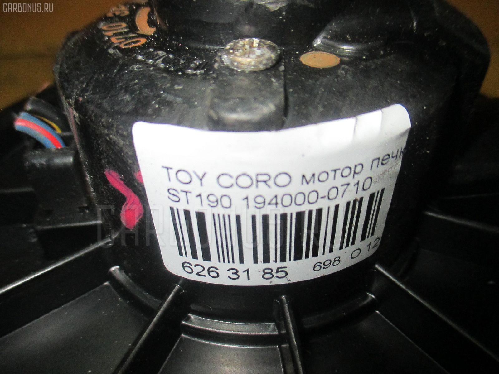 Мотор печки TOYOTA CORONA ST190 Фото 3