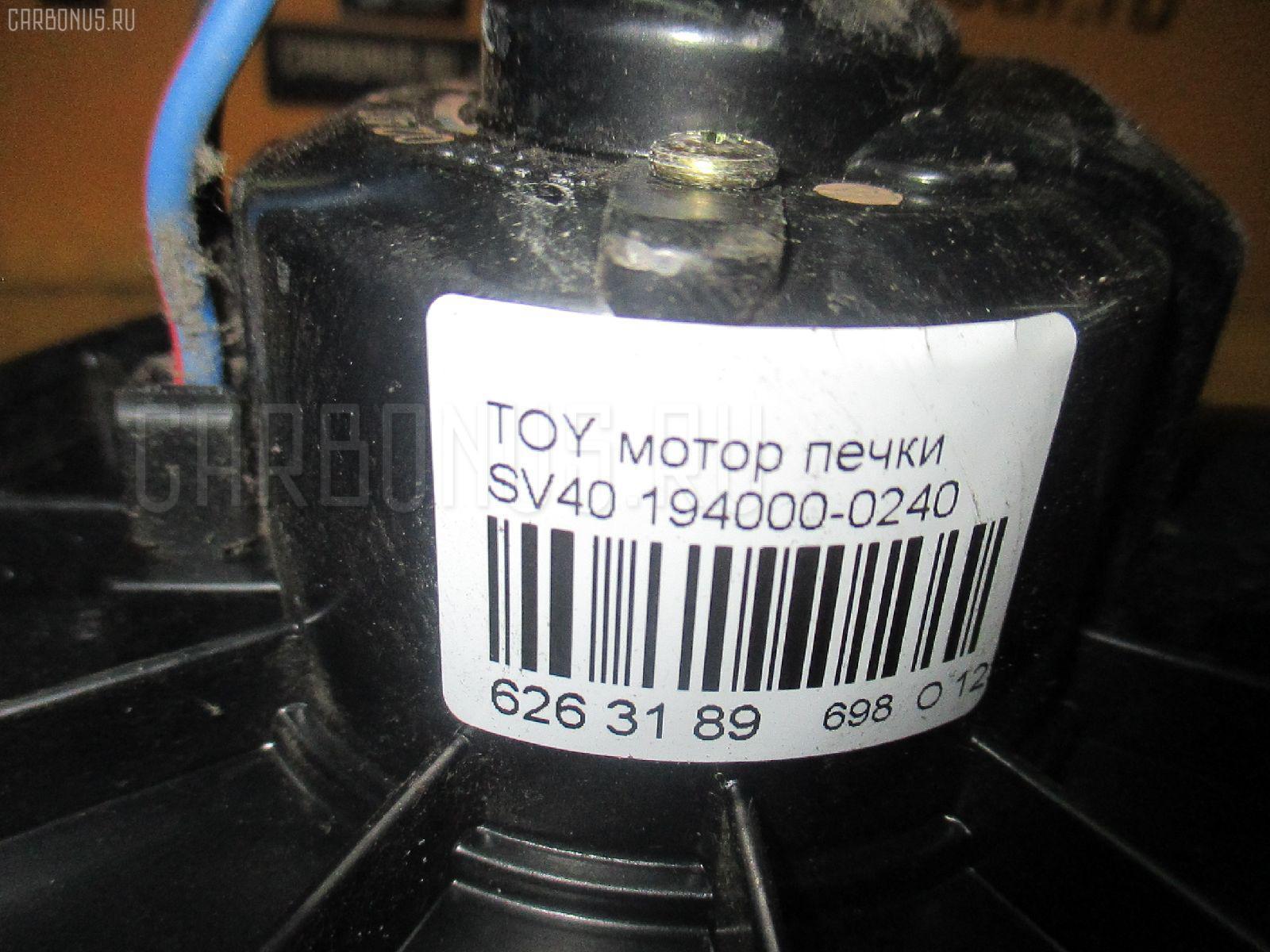 Мотор печки TOYOTA SV40 Фото 3