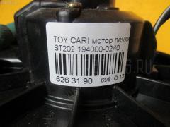 Мотор печки TOYOTA CARINA ED ST202 Фото 3