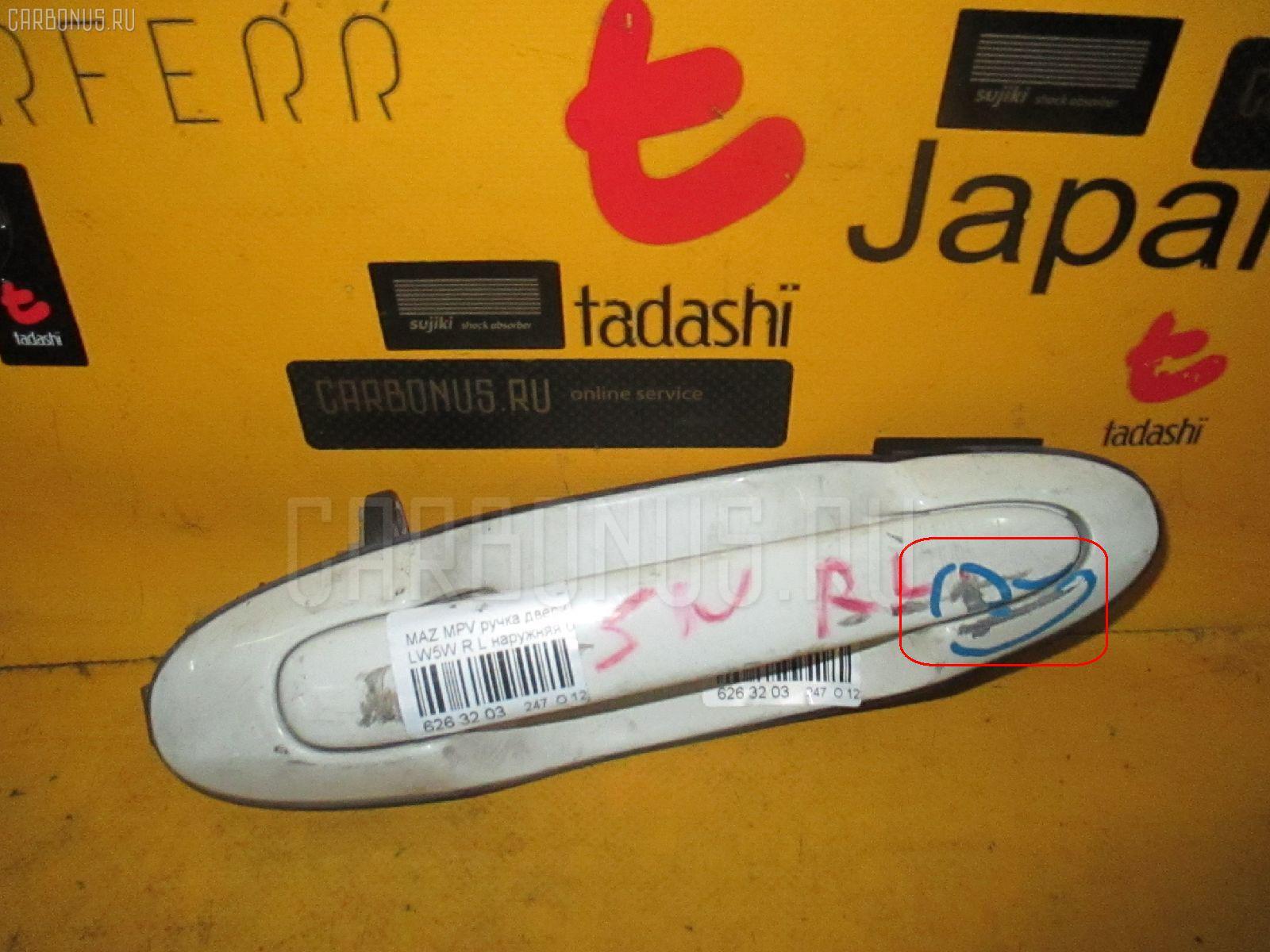 Ручка двери MAZDA MPV LW5W. Фото 10