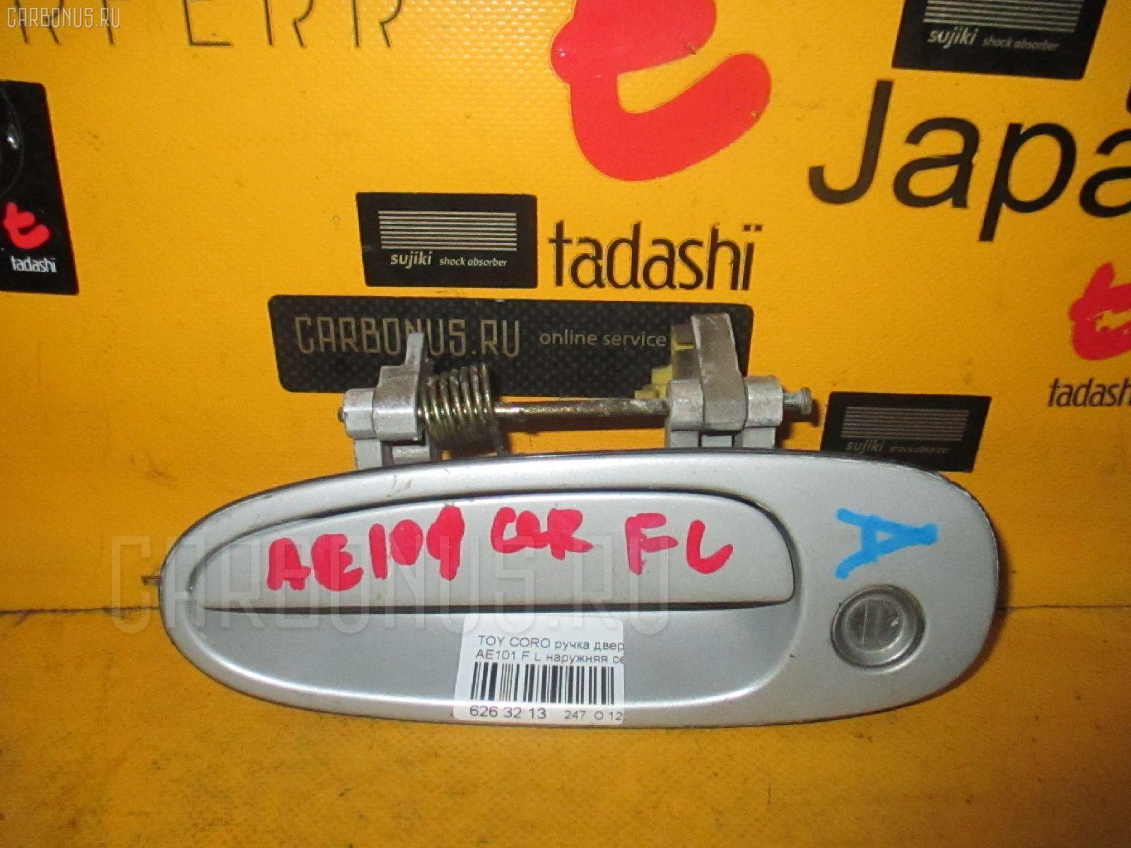 Ручка двери TOYOTA COROLLA CERES AE101. Фото 5