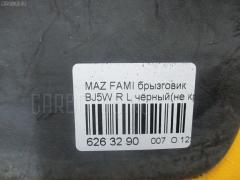 Брызговик Mazda Familia s-wagon BJ5W Фото 2