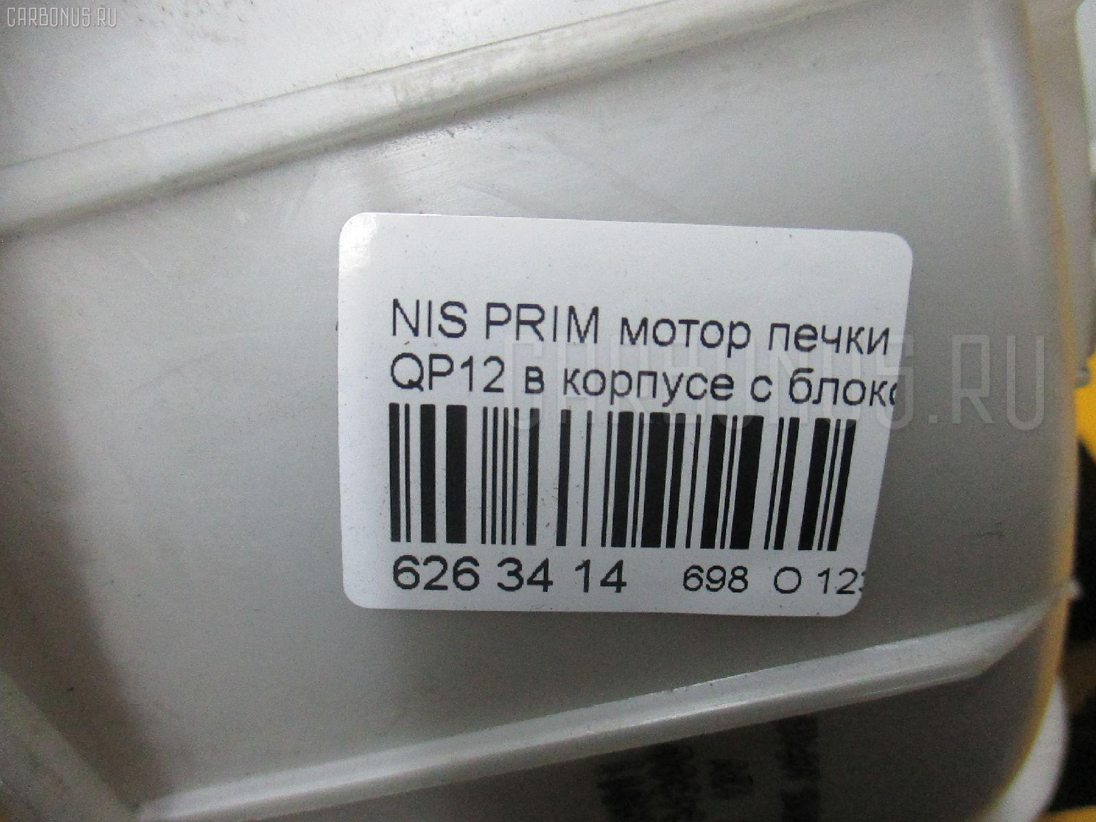 Мотор печки NISSAN PRIMERA QP12 Фото 3