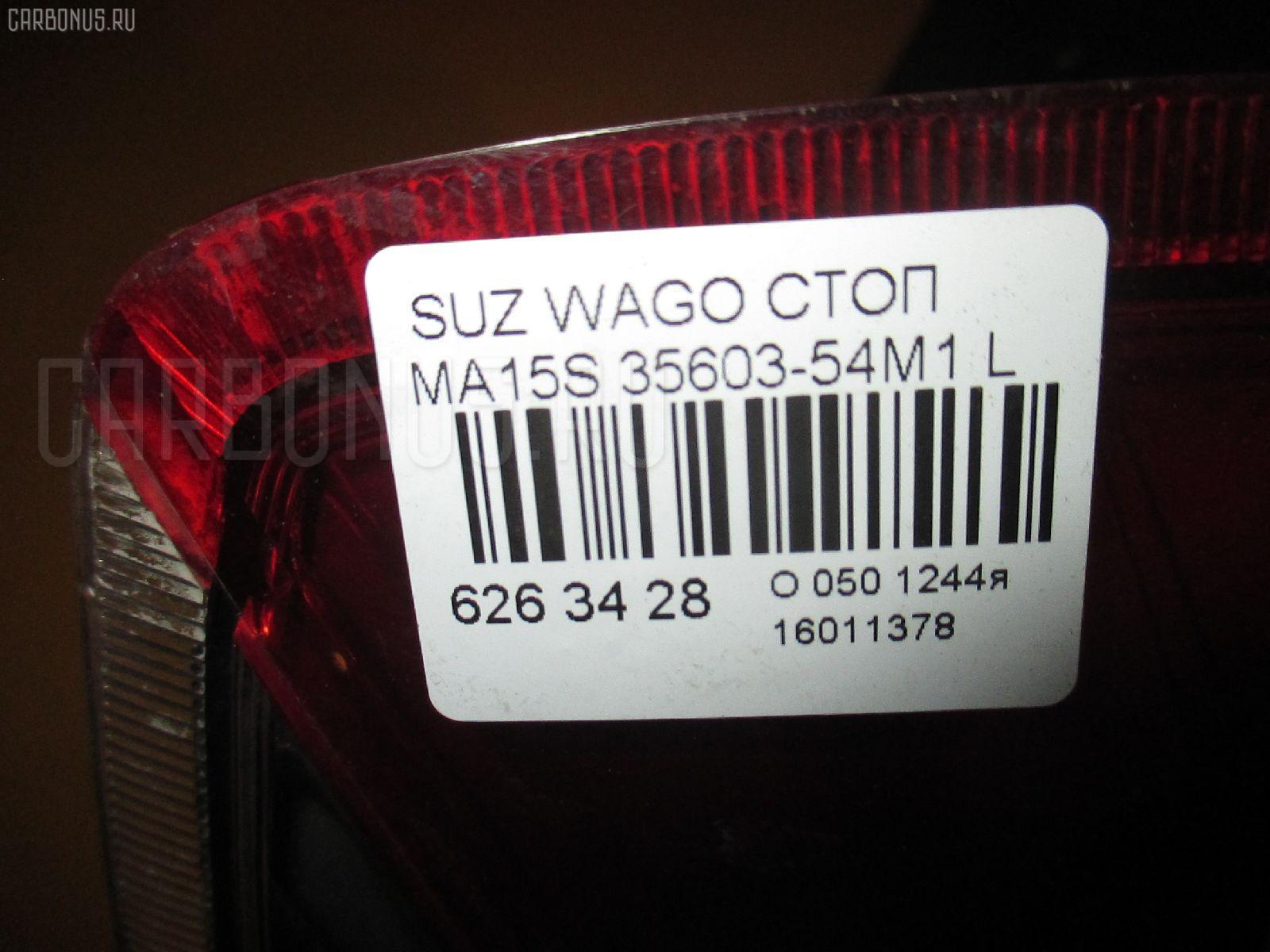 Стоп SUZUKI WAGON R SOLIO MA15S Фото 3