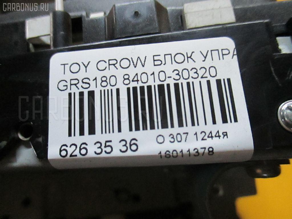 Блок управления климатконтроля TOYOTA CROWN GRS180 Фото 3
