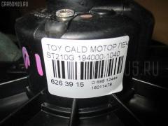 Мотор печки Toyota Caldina ST210G Фото 3