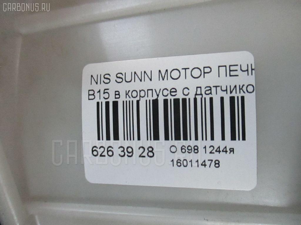 Мотор печки NISSAN SUNNY B15 Фото 3