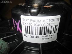 Мотор печки Toyota Raum EXZ10 Фото 3