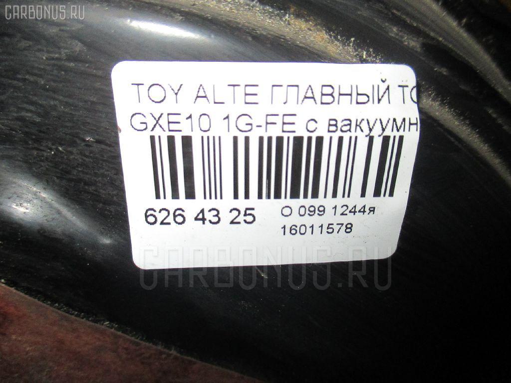 Главный тормозной цилиндр TOYOTA ALTEZZA GXE10 1G-FE Фото 4