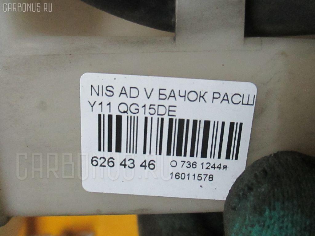 Бачок расширительный NISSAN AD VAN Y11 QG15DE Фото 2
