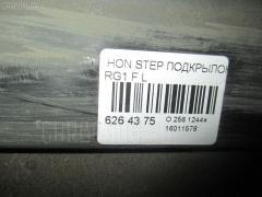 Подкрылок Honda Stepwgn RG1 Фото 4