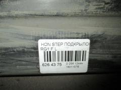 Подкрылок Honda Stepwgn RG1 Фото 3
