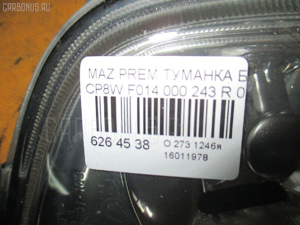 Туманка бамперная MAZDA PREMACY CP8W Фото 3