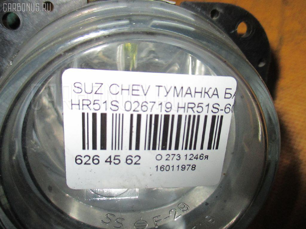 Туманка бамперная SUZUKI CHEVROLET CRUZE HR51S Фото 3