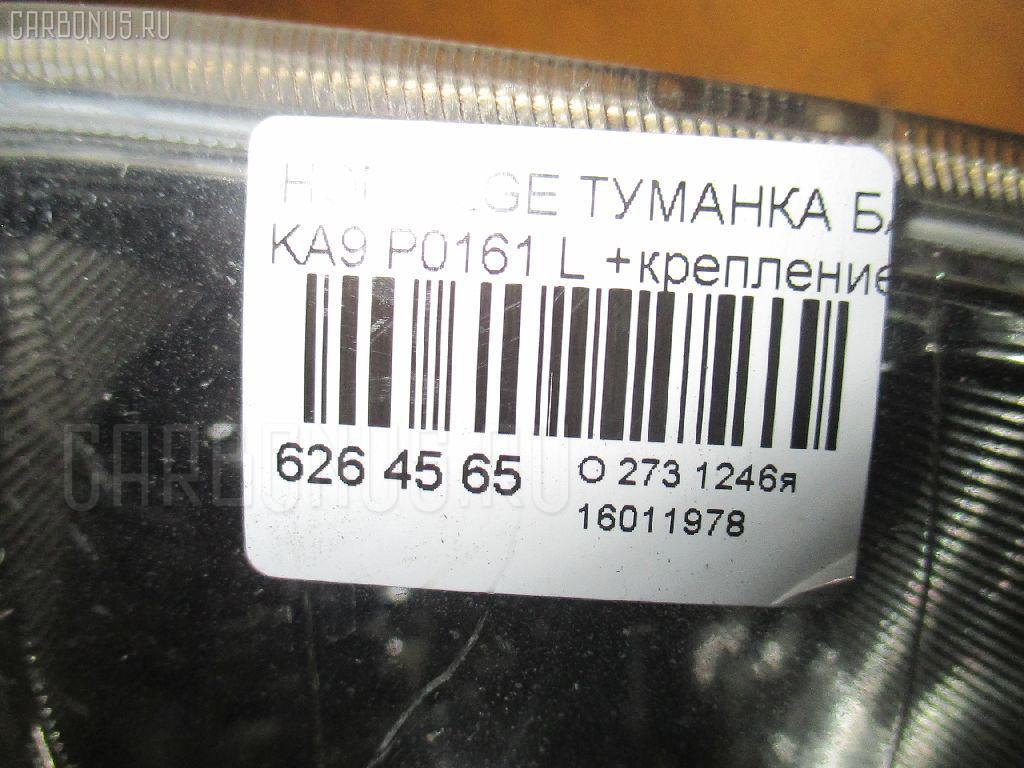 Туманка бамперная HONDA LEGEND KA9 Фото 3