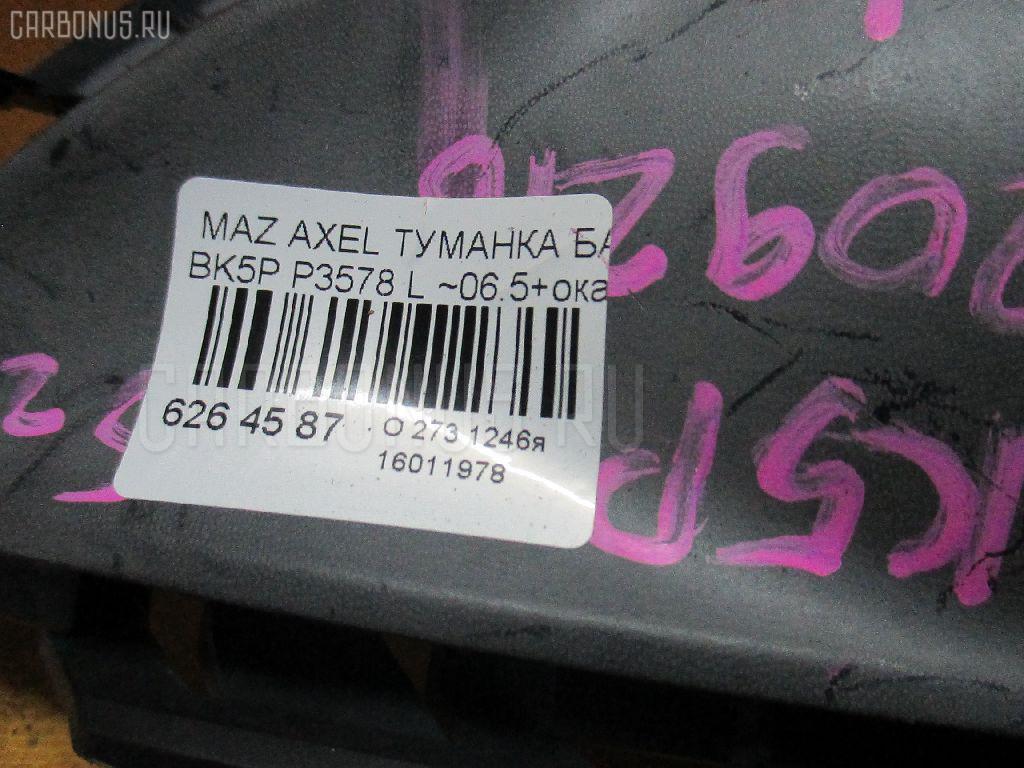 Туманка бамперная MAZDA AXELA BK5P Фото 3