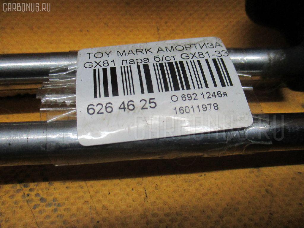 Амортизатор капота TOYOTA MARK II GX81 Фото 2