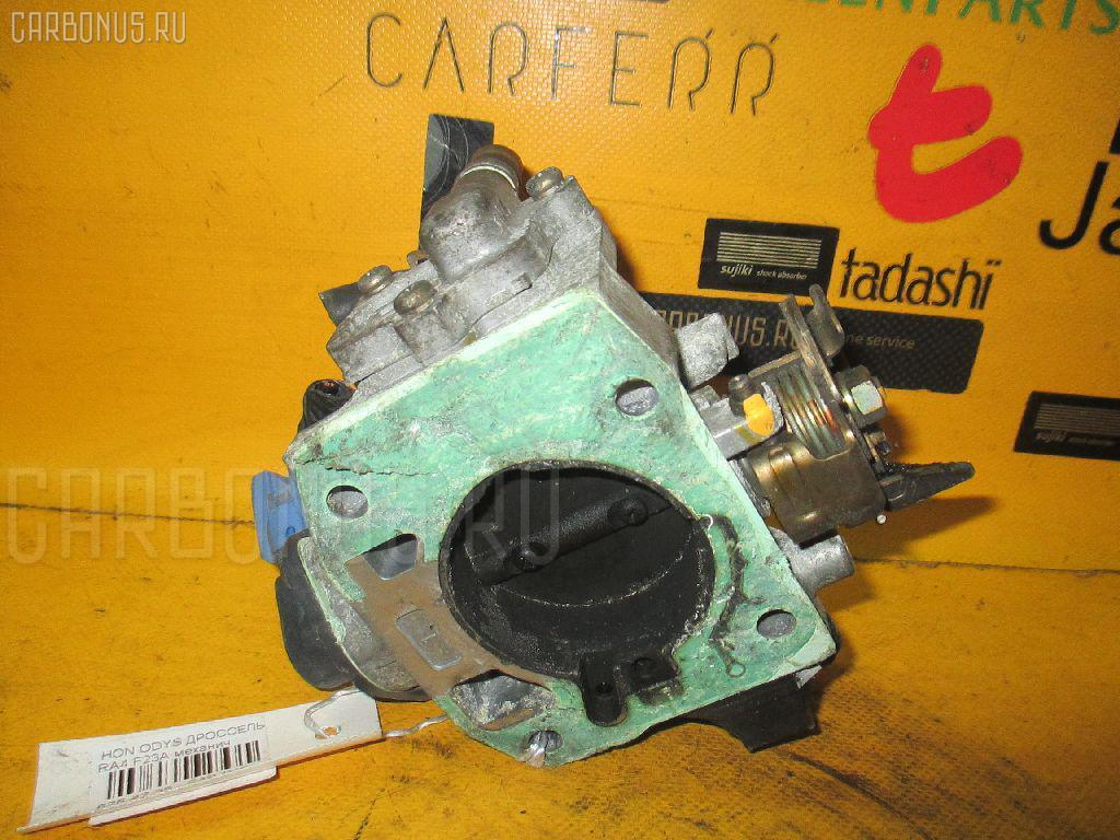 Дроссельная заслонка HONDA ODYSSEY RA4 F23A Фото 1