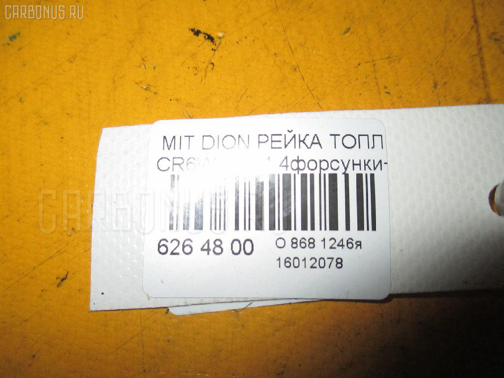 Рейка топливная MITSUBISHI DION CR6W 4G94 Фото 3