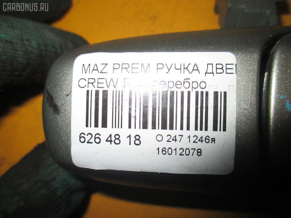 Ручка двери MAZDA PREMACY CREW Фото 3