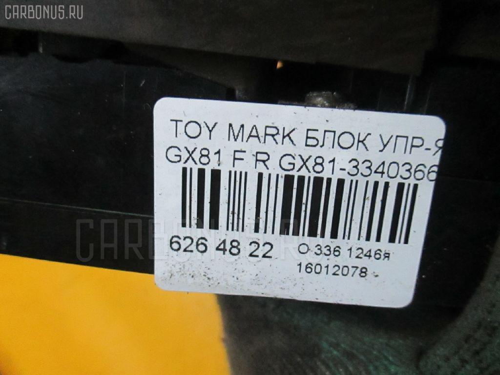 Блок упр-я стеклоподъемниками TOYOTA MARK II GX81 Фото 3