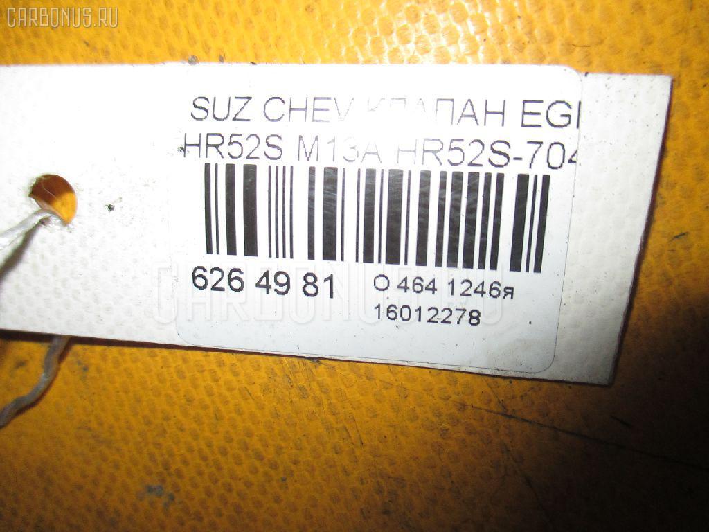 Клапан egr SUZUKI CHEVROLET CRUZE HR52S M13A Фото 3