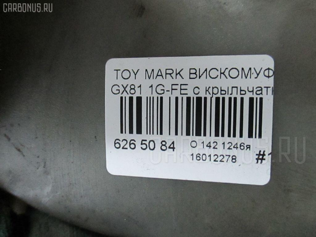 Вискомуфта TOYOTA MARK II GX81 1G-FE Фото 4