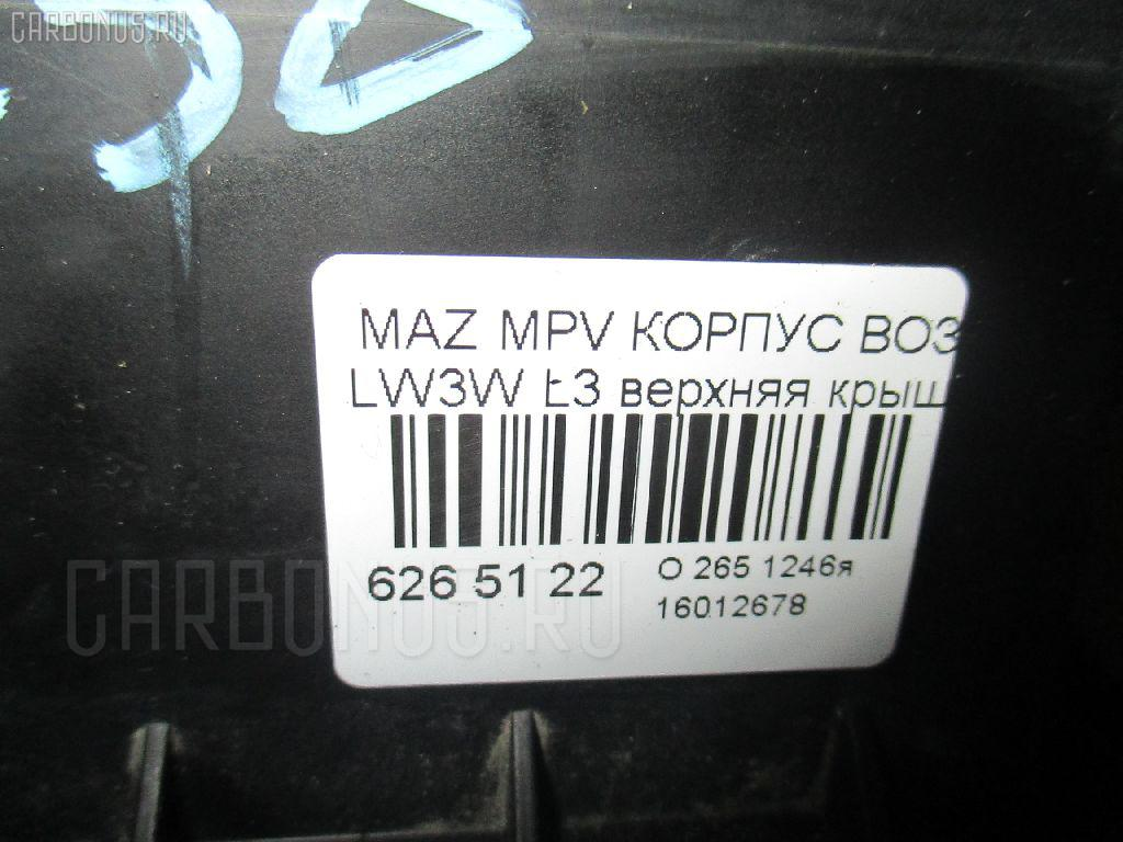 Корпус воздушного фильтра MAZDA MPV LW3W L3 Фото 3