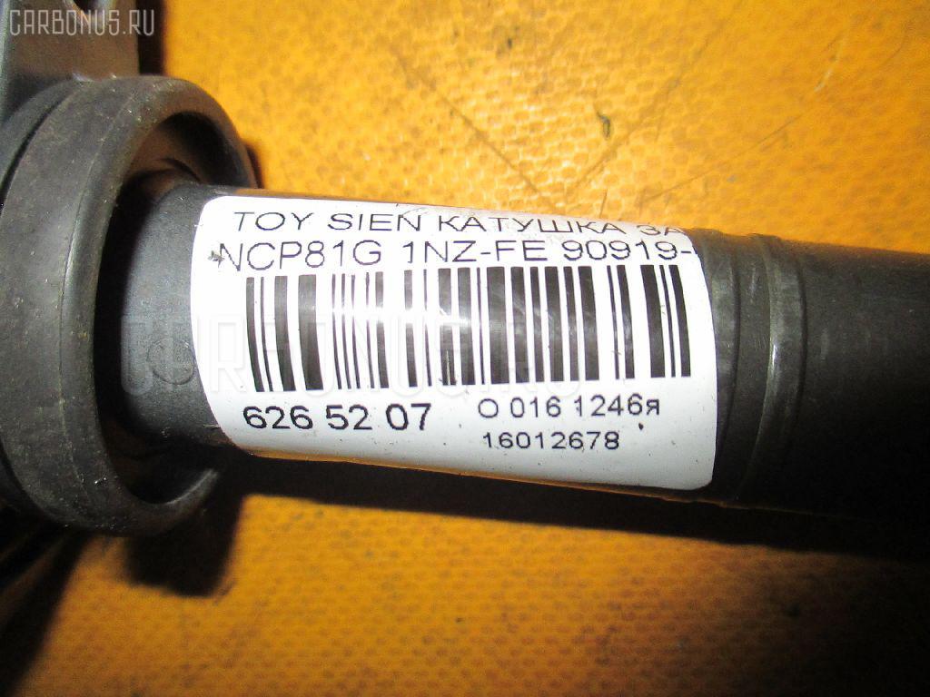 Катушка зажигания TOYOTA SIENTA NCP81G 1NZ-FE Фото 2