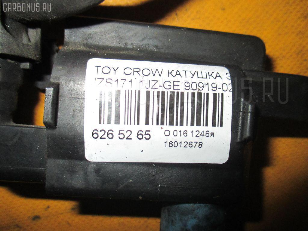 Катушка зажигания TOYOTA CROWN JZS171 1JZ-GE Фото 2