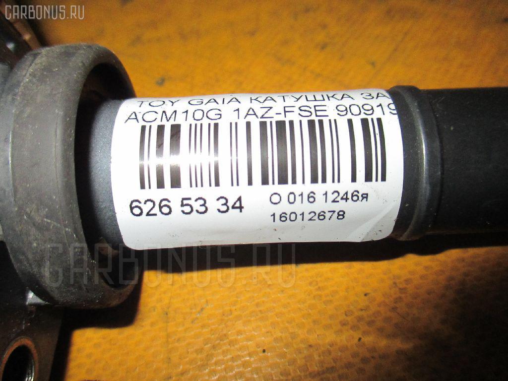 Катушка зажигания TOYOTA GAIA ACM10G 1AZ-FSE Фото 2