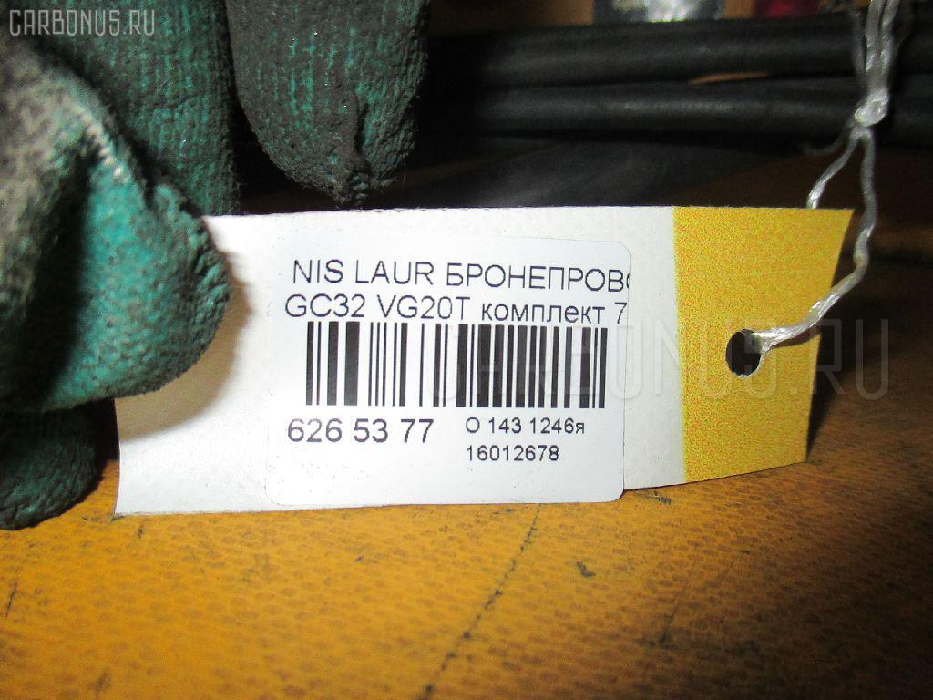Бронепровода NISSAN LAUREL GC32 VG20T Фото 2