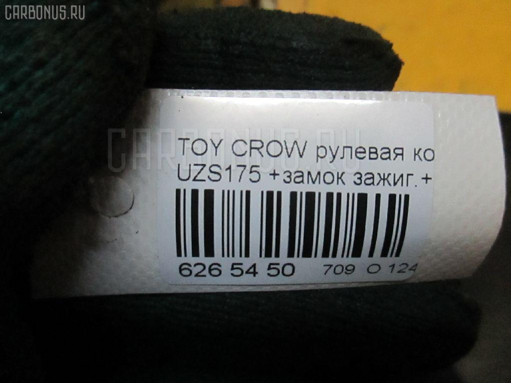 Рулевая колонка TOYOTA CROWN MAJESTA UZS175 Фото 3