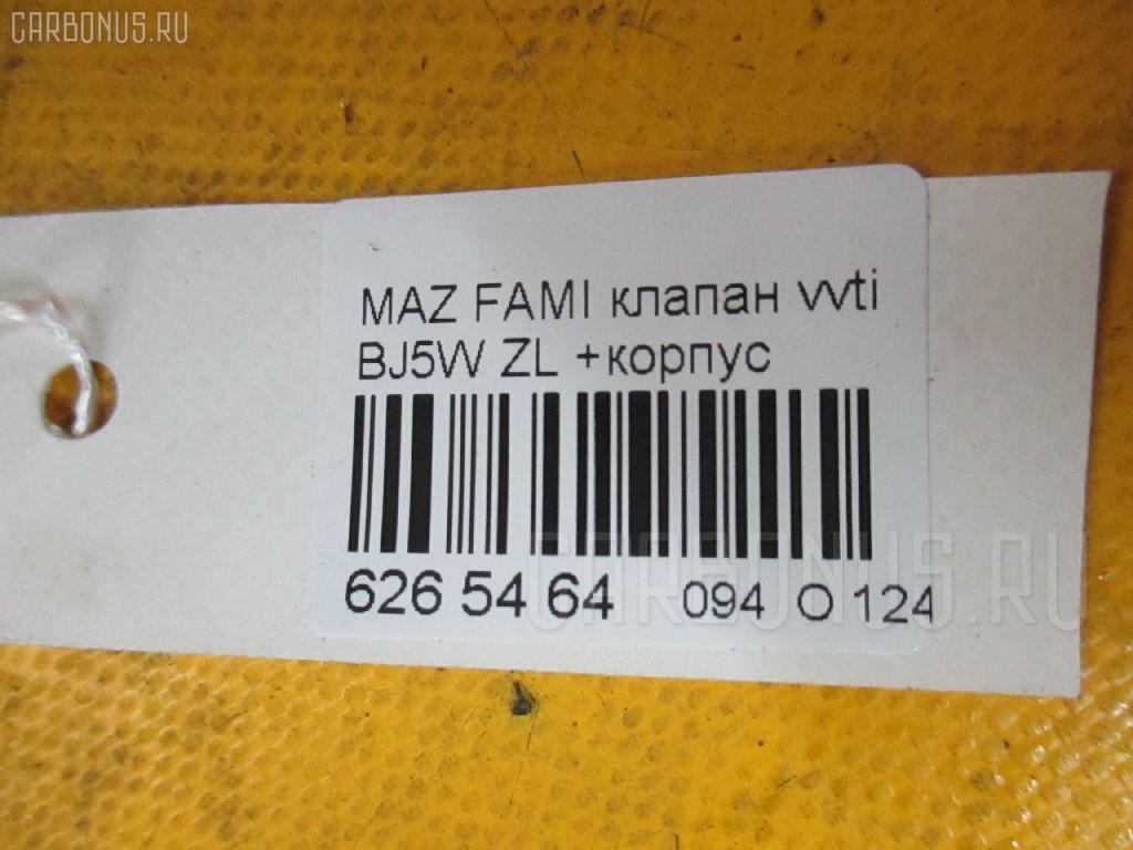 Клапан vvti MAZDA FAMILIA S-WAGON BJ5W ZL-VE Фото 3
