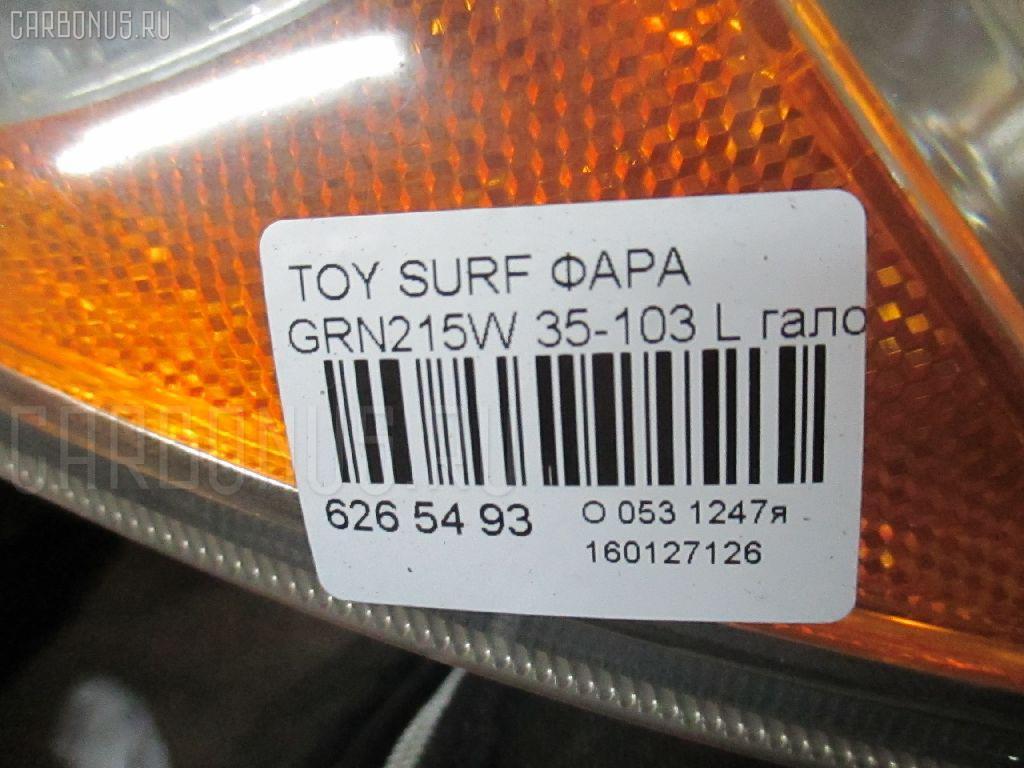 Фара TOYOTA SURF GRN215W Фото 3