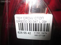 Стоп Toyota Crown GRS200 Фото 4