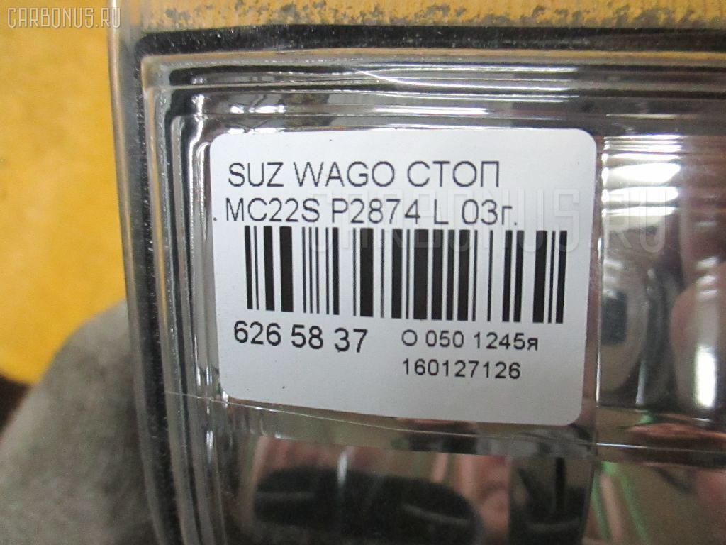 Стоп SUZUKI WAGON R MC22S Фото 3