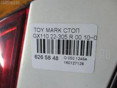 Стоп Toyota Mark ii GX110 Фото 3