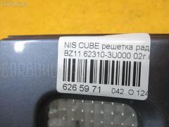 Решетка радиатора NISSAN CUBE BZ11 Фото 3