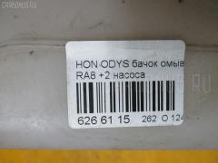 Бачок омывателя Honda Odyssey RA8 Фото 3