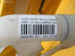 Бачок омывателя HONDA MOBILIO GB2 Фото 3