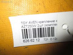 Крепление капота Toyota Avensis wagon AZT250W Фото 2