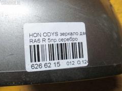 Зеркало двери боковой Honda Odyssey RA6 Фото 6