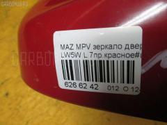 Зеркало двери боковой MAZDA MPV LW5W Фото 4