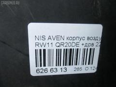 Корпус воздушного фильтра NISSAN AVENIR RW11 QR20DE Фото 3