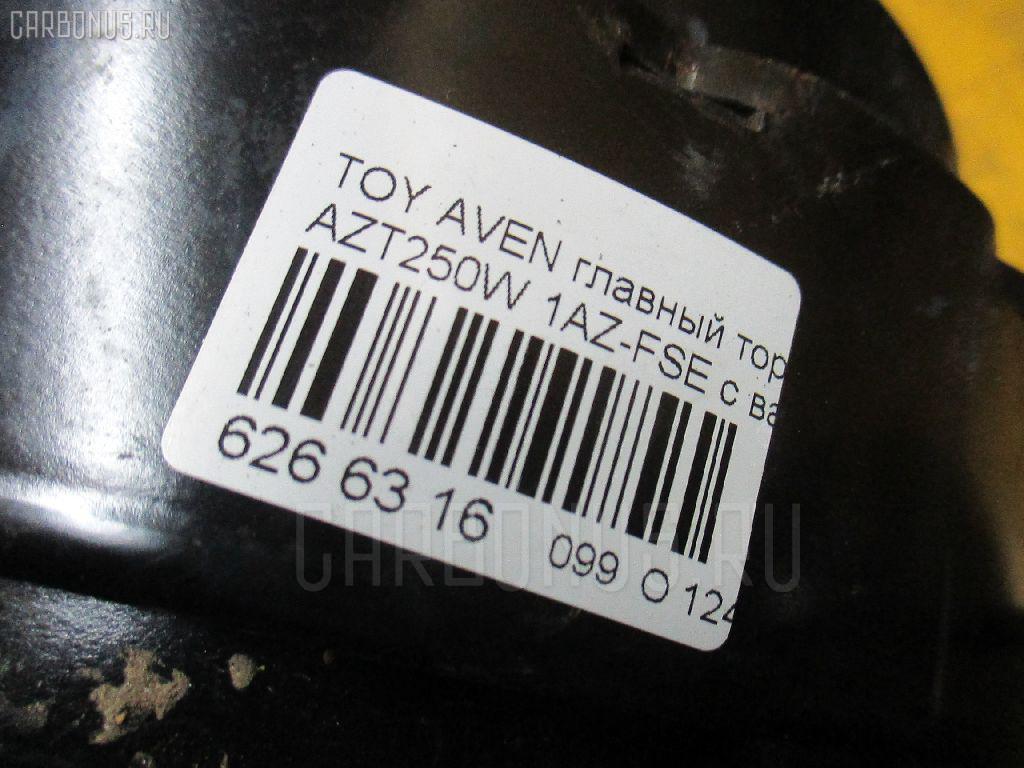 Главный тормозной цилиндр TOYOTA AVENSIS WAGON AZT250W 1AZ-FSE Фото 3