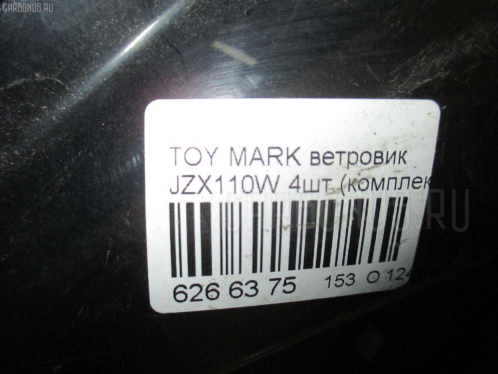Ветровик TOYOTA MARK II BLIT JZX110W Фото 8