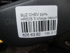 Руль Suzuki Chevrolet cruze HR52S Фото 3